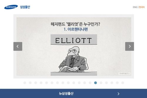 Offensive: This cartoon  with the words, 'Who is hedge fund Elliott?' apparently depicts New York hedge fund boss as a vulture, was published on Samsung C&T's site.