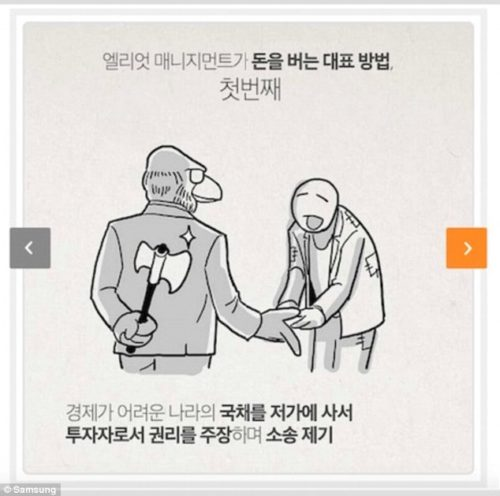 A cartoon on Samsung's website, which said: 'Elliott Management's representative method of earning money is, first of all, to buy the national debt of a struggling country cheaply, then insist on taking control as an investor and start a legal suit'.