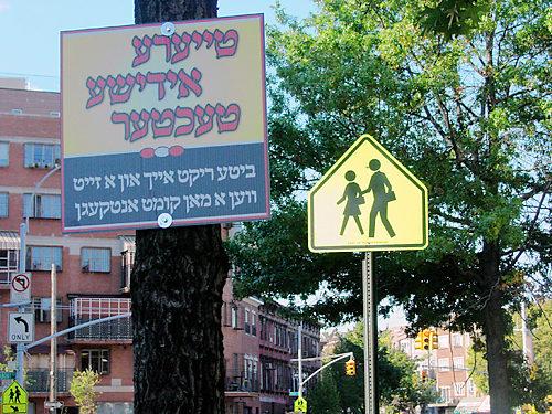dtg_hasidicsidewalks_2011_10_14_bk01_z